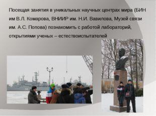 Посещая занятия в уникальных научных центрах мира (БИН им В.Л. Комарова, ВНИИ