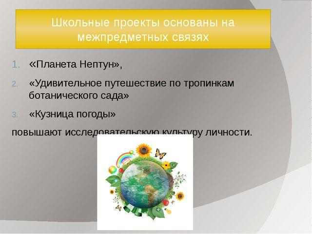 Школьные проекты основаны на межпредметных связях «Планета Нептун», «Удивител...