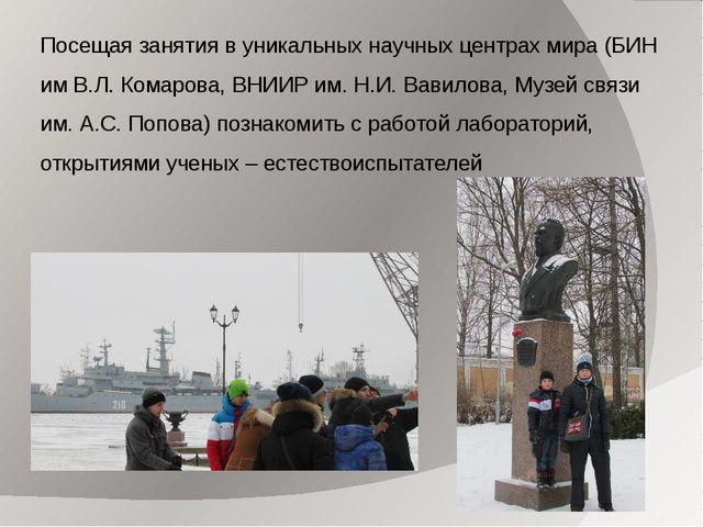 Посещая занятия в уникальных научных центрах мира (БИН им В.Л. Комарова, ВНИИ...