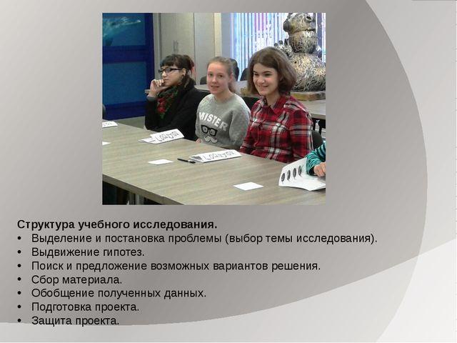 Структура учебного исследования. Выделение и постановка проблемы (выбор темы...