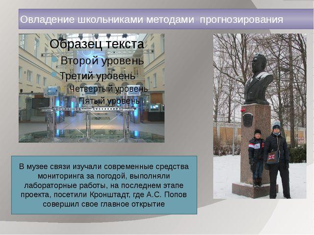 Овладение школьниками методами прогнозирования В музее связи изучали современ...