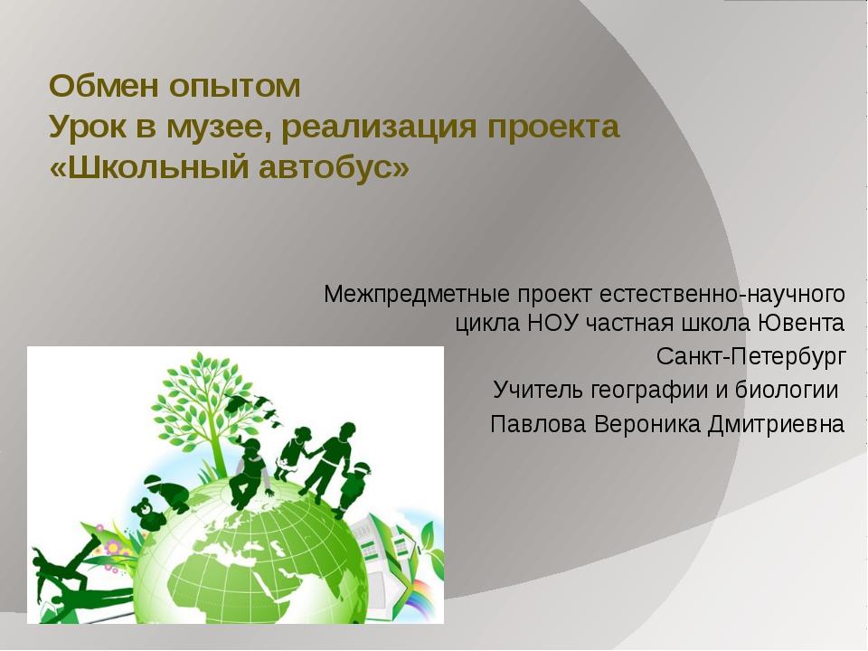 Обмен опытом Урок в музее, реализация проекта «Школьный автобус» Межпредметны...