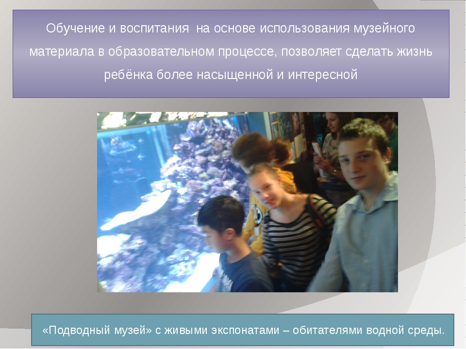Обучение и воспитания на основе использования музейного материала в образоват...