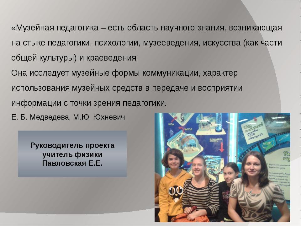 «Музейная педагогика – есть область научного знания, возникающая на стыке пед...