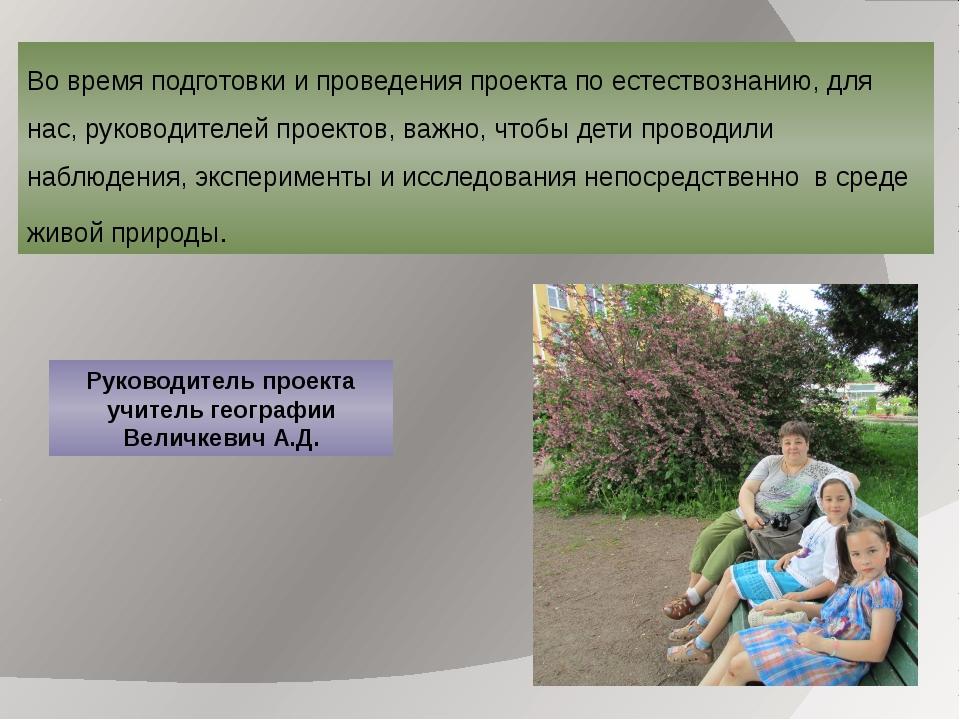 Во время подготовки и проведения проекта по естествознанию, для нас, руководи...