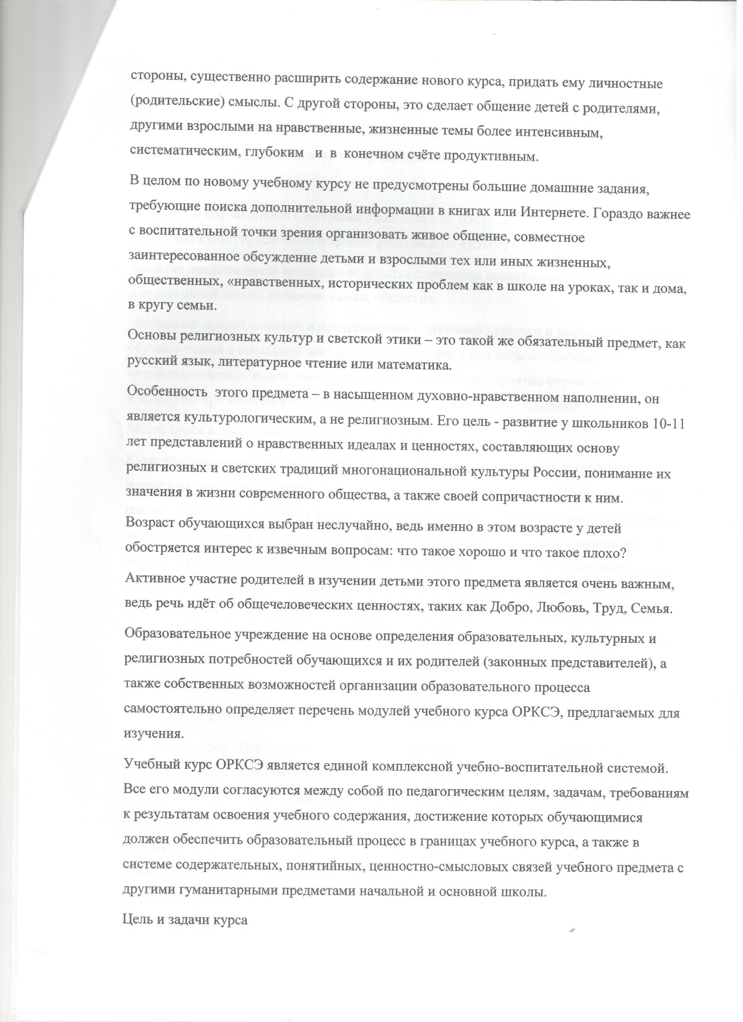 C:\Users\Gulik\Desktop\учитель года 2016 Резеда\резеда дипломы достижения\доклад\Доклад ОРКСЭ 3 нче бит 001.jpg