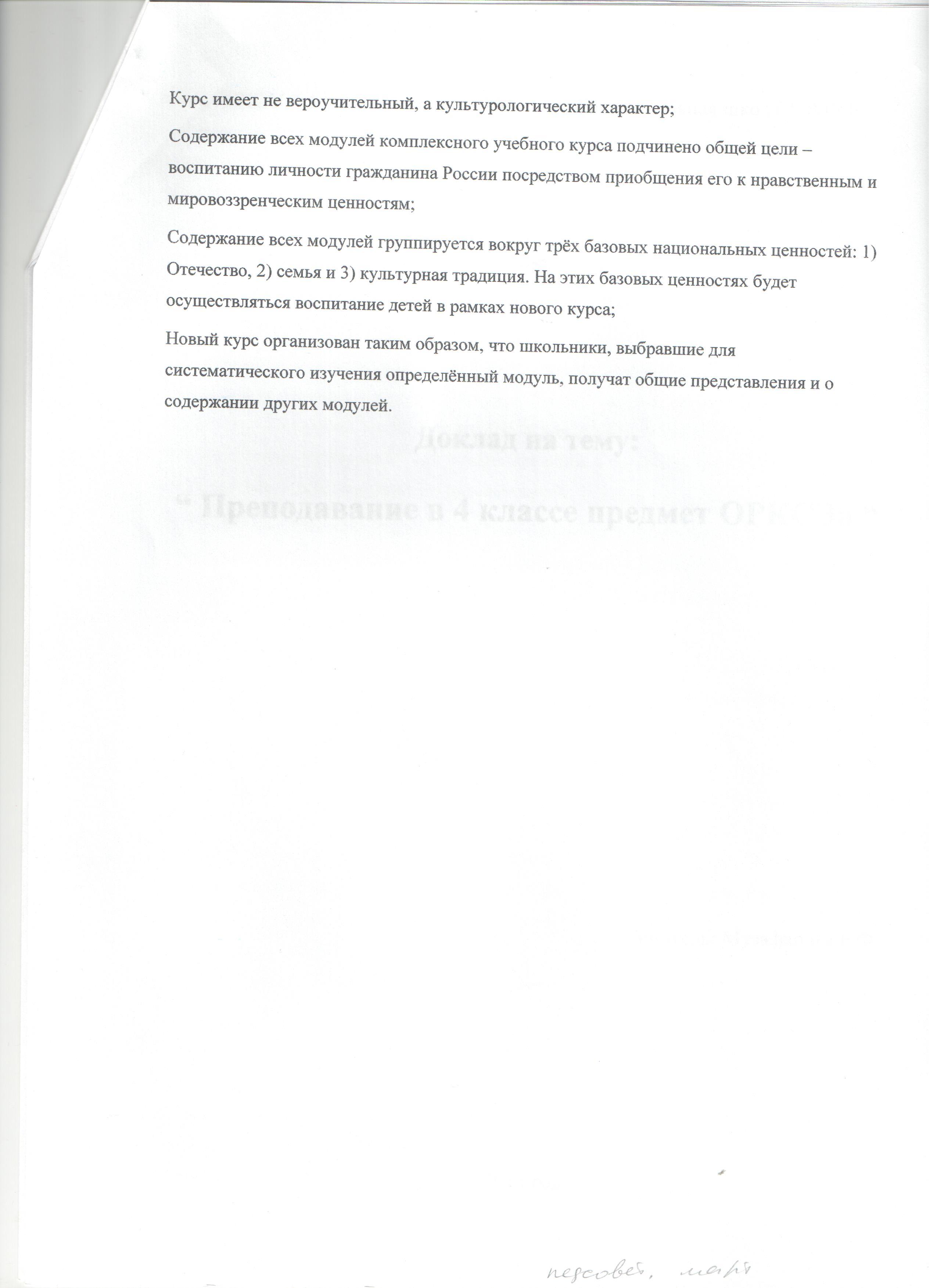 C:\Users\Gulik\Desktop\учитель года 2016 Резеда\резеда дипломы достижения\доклад\Доклад ОРКСЭ 5 нче бит 001.jpg