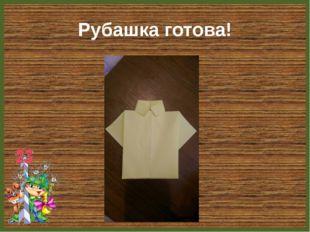 Рубашка готова! FokinaLida.75@mail.ru