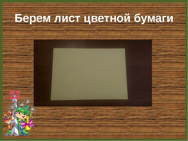 Берем лист цветной бумаги FokinaLida.75@mail.ru