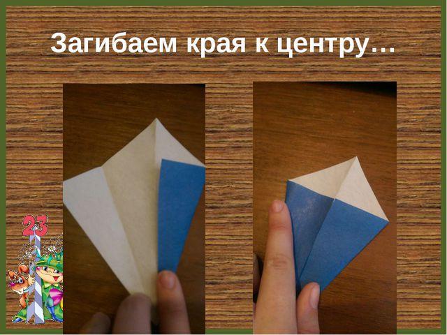 Загибаем края к центру… FokinaLida.75@mail.ru