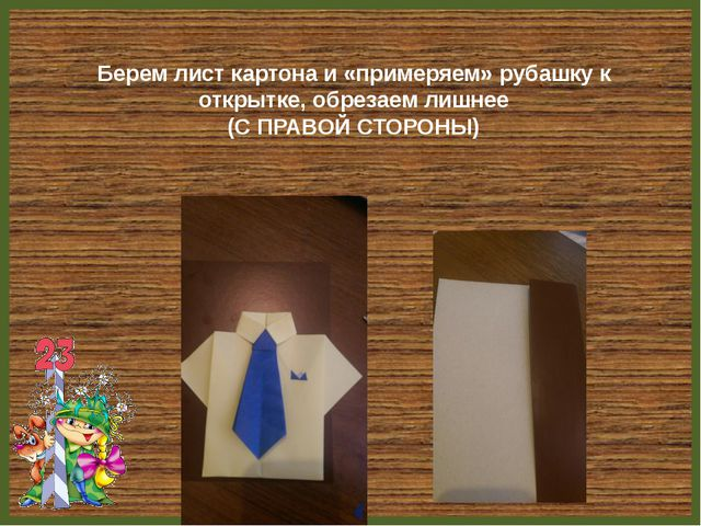 Берем лист картона и «примеряем» рубашку к открытке, обрезаем лишнее (С ПРАВО...