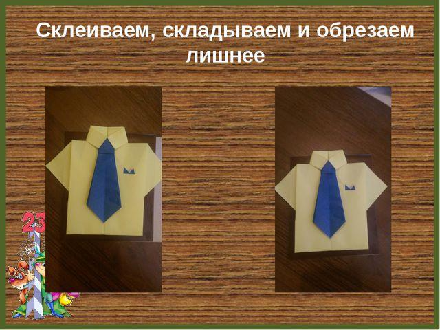 Склеиваем, складываем и обрезаем лишнее FokinaLida.75@mail.ru