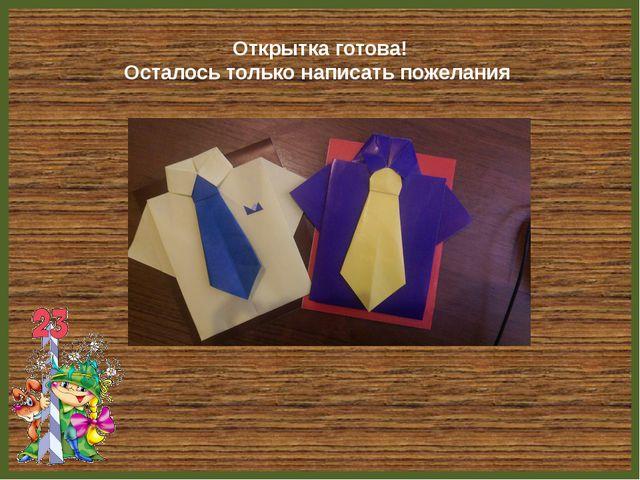 Открытка готова! Осталось только написать пожелания FokinaLida.75@mail.ru