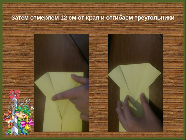 Затем отмеряем 12 см от края и отгибаем треугольники FokinaLida.75@mail.ru