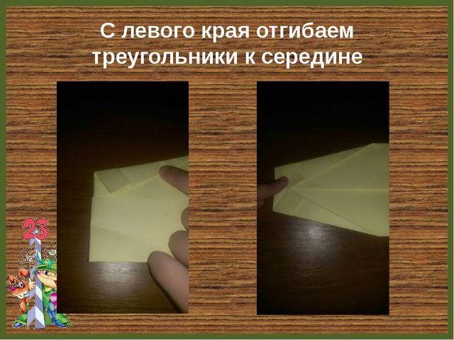 С левого края отгибаем треугольники к середине FokinaLida.75@mail.ru