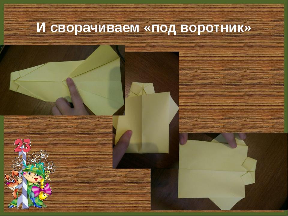 И сворачиваем «под воротник» FokinaLida.75@mail.ru