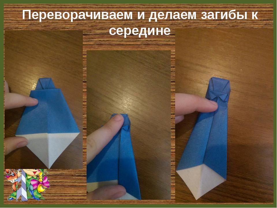 Переворачиваем и делаем загибы к середине FokinaLida.75@mail.ru