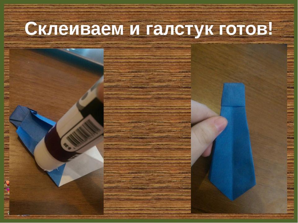 Склеиваем и галстук готов! FokinaLida.75@mail.ru