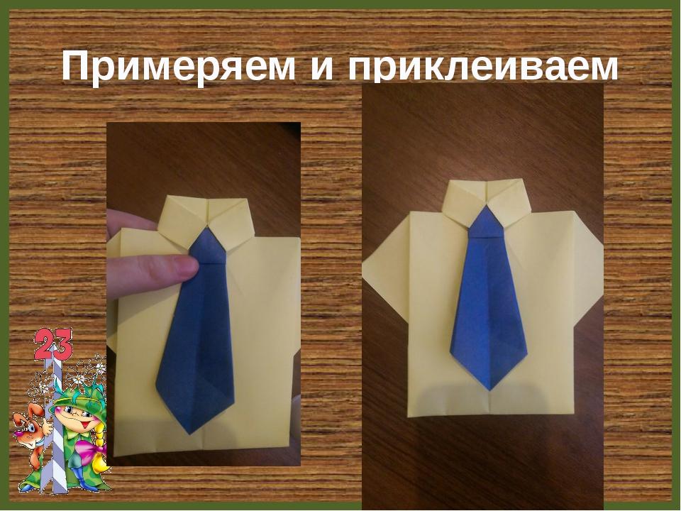 Примеряем и приклеиваем FokinaLida.75@mail.ru