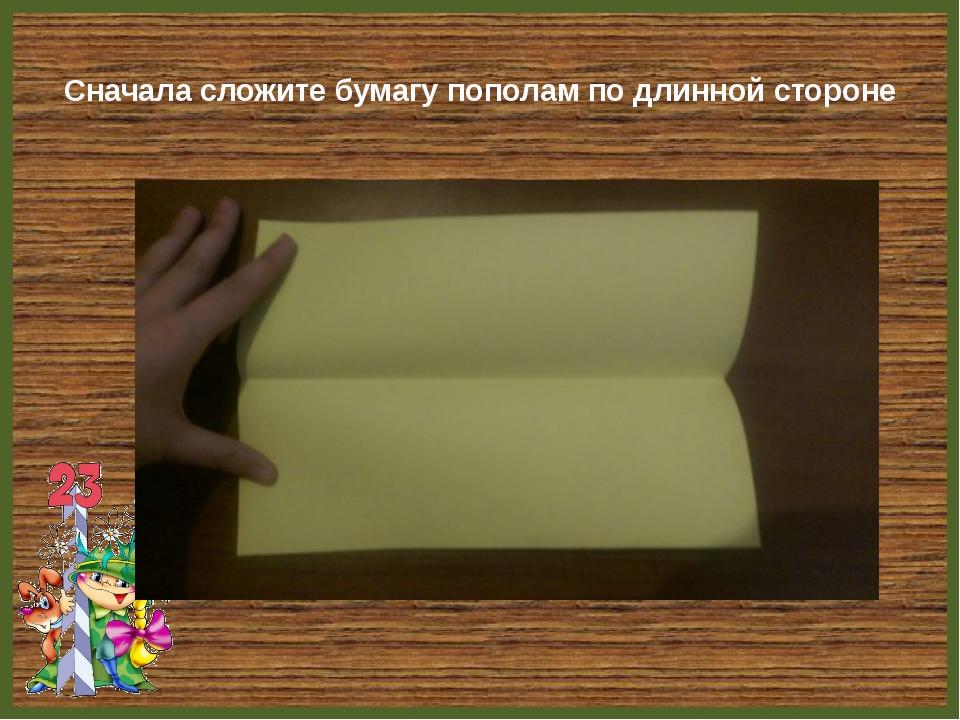 Сначала сложите бумагу пополам по длинной стороне FokinaLida.75@mail.ru