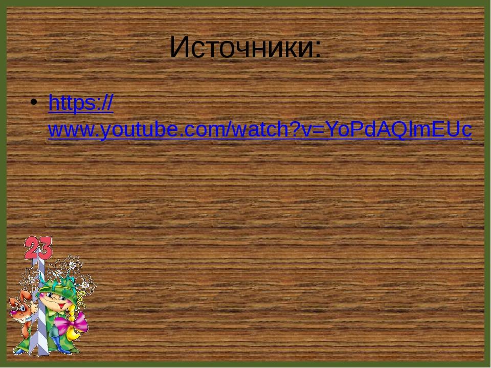 Источники: https://www.youtube.com/watch?v=YoPdAQlmEUc FokinaLida.75@mail.ru