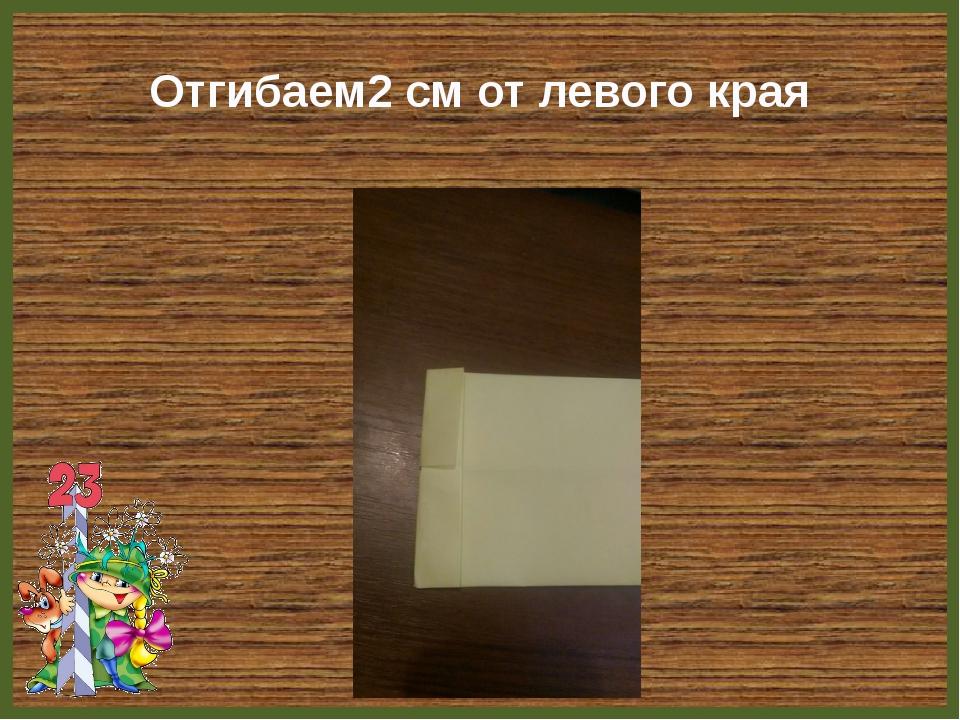 Отгибаем2 см от левого края FokinaLida.75@mail.ru