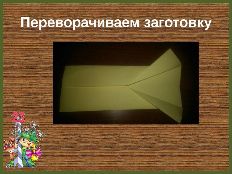 Переворачиваем заготовку FokinaLida.75@mail.ru