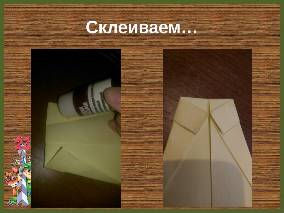 Склеиваем… FokinaLida.75@mail.ru