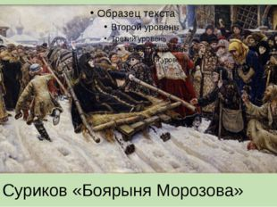 В. И. Суриков «Боярыня Морозова»