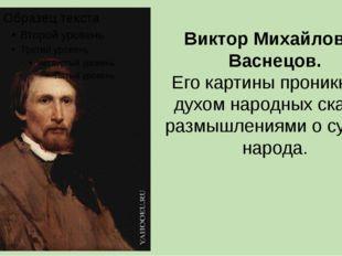 Виктор Михайлович Васнецов. Его картины проникнуты духом народных сказок, раз