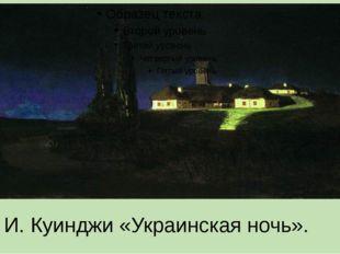 А. И. Куинджи «Украинская ночь».