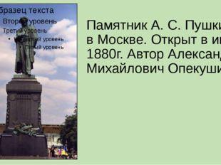 Памятник А. С. Пушкину в Москве. Открыт в июне 1880г. Автор Александр Михайло