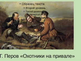 В.Г. Перов «Охотники на привале»