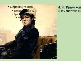 И. Н. Крамской «Неизвестная»