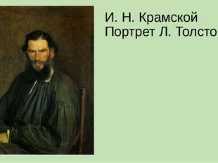 И. Н. Крамской Портрет Л. Толстого
