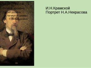 И.Н.Крамской Портрет Н.А.Некрасова