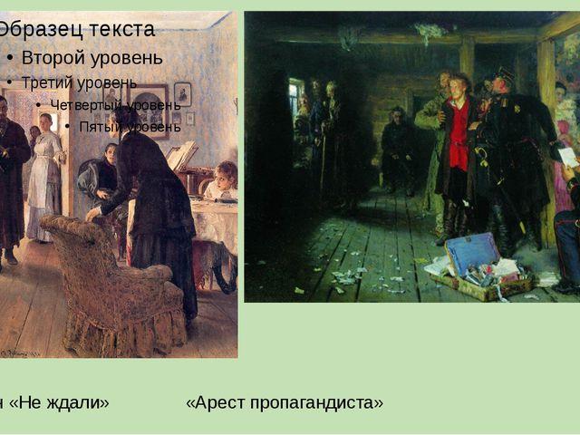 И.Е.Репин «Не ждали» «Арест пропагандиста»