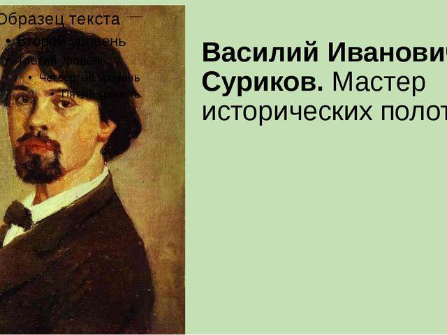 Василий Иванович Суриков. Мастер исторических полотен.