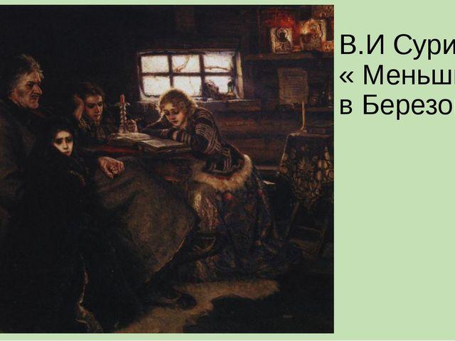 В.И Суриков « Меньшиков в Березове»