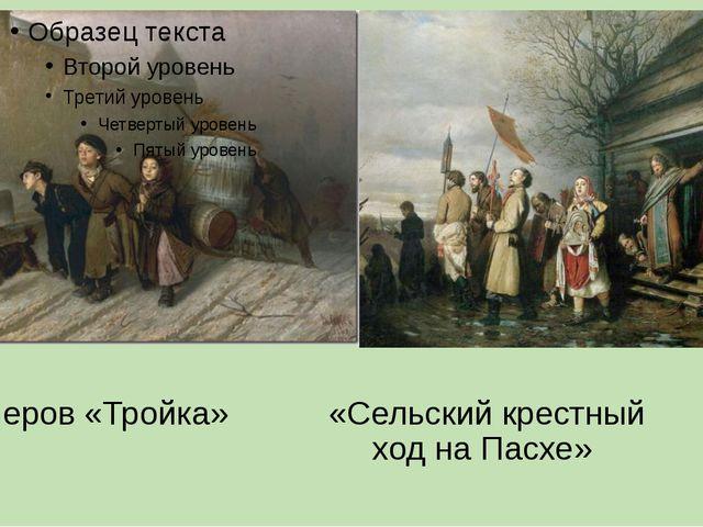 В. Г. Перов «Тройка» «Сельский крестный ход на Пасхе»