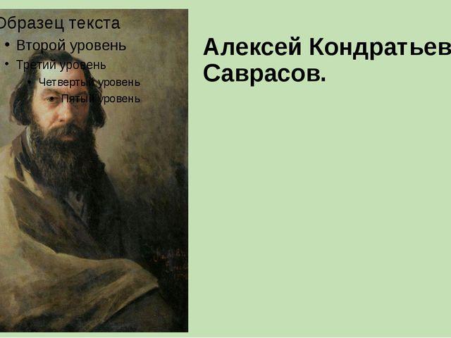 Алексей Кондратьевич Саврасов.