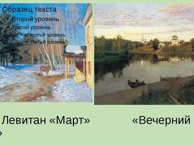 И. И. Левитан «Март» «Вечерний звон»