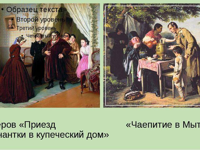 В.Г. Перов «Приезд «Чаепитие в Мытищах» гувернантки в купеческий дом»