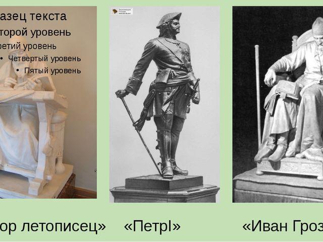«Нестор летописец» «ПетрI» «Иван Грозный»