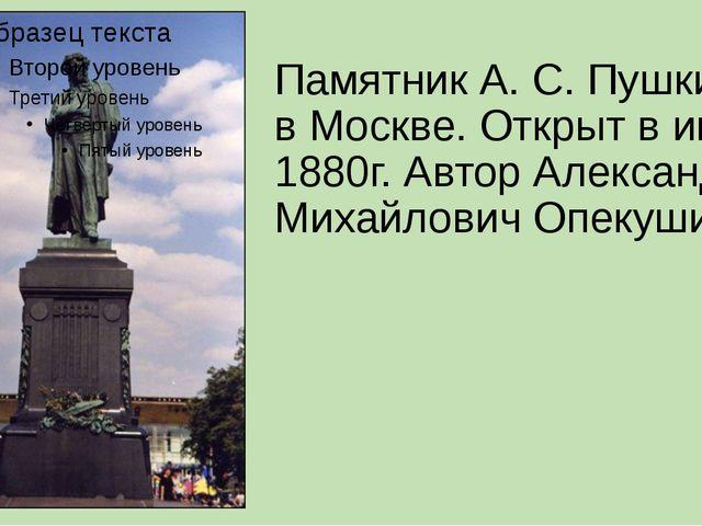 Памятник А. С. Пушкину в Москве. Открыт в июне 1880г. Автор Александр Михайло...