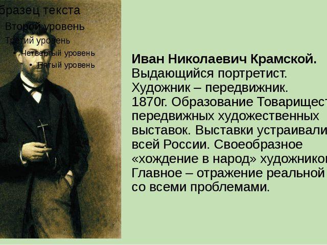 Иван Николаевич Крамской. Выдающийся портретист. Художник – передвижник. 1870...