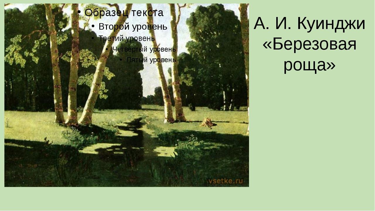 А. И. Куинджи «Березовая роща»