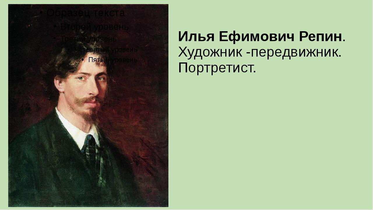 Илья Ефимович Репин. Художник -передвижник. Портретист.
