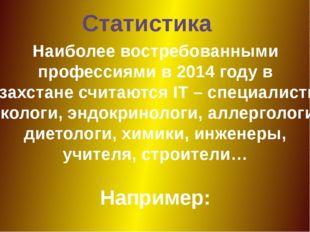 Статистика Наиболее востребованными профессиями в 2014 году в Казахстане счит