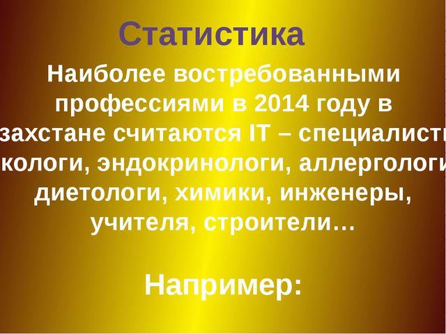 Статистика Наиболее востребованными профессиями в 2014 году в Казахстане счит...